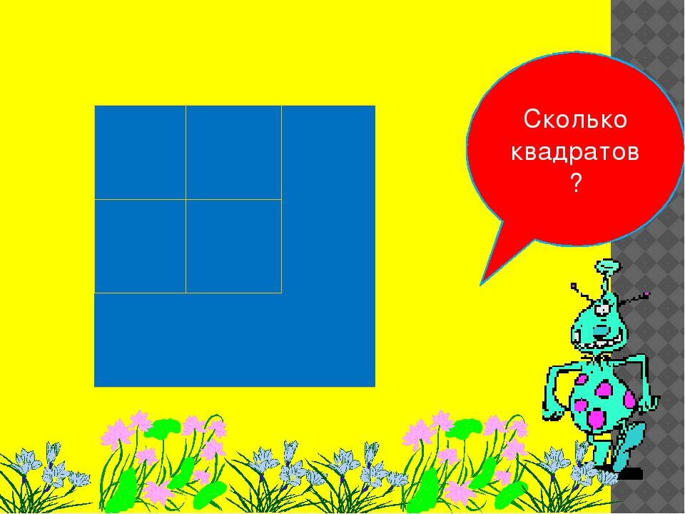 фантазией картинки на тему квадрат и прямоугольник видимо