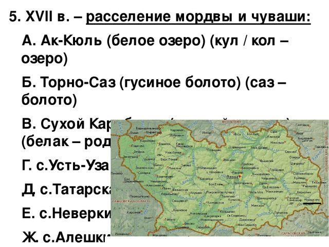 Гдз История Пензенского Края Автор Касимова