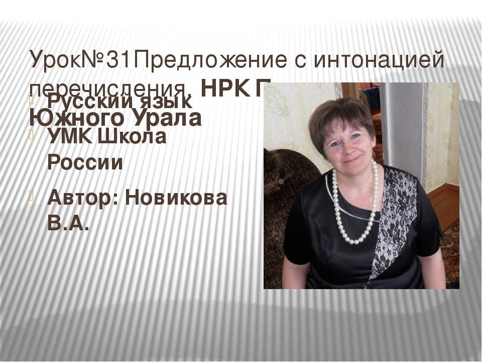 Урок№31Предложение с интонацией перечисления. НРК Природа Южного Урала Русск...