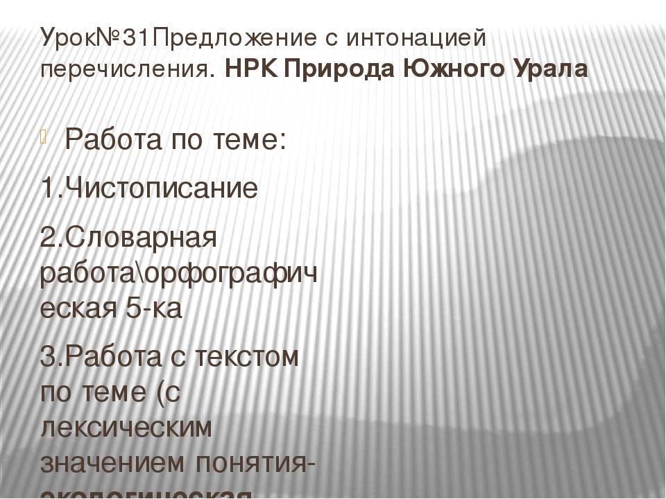 Урок№31Предложение с интонацией перечисления. НРК Природа Южного Урала Работа...