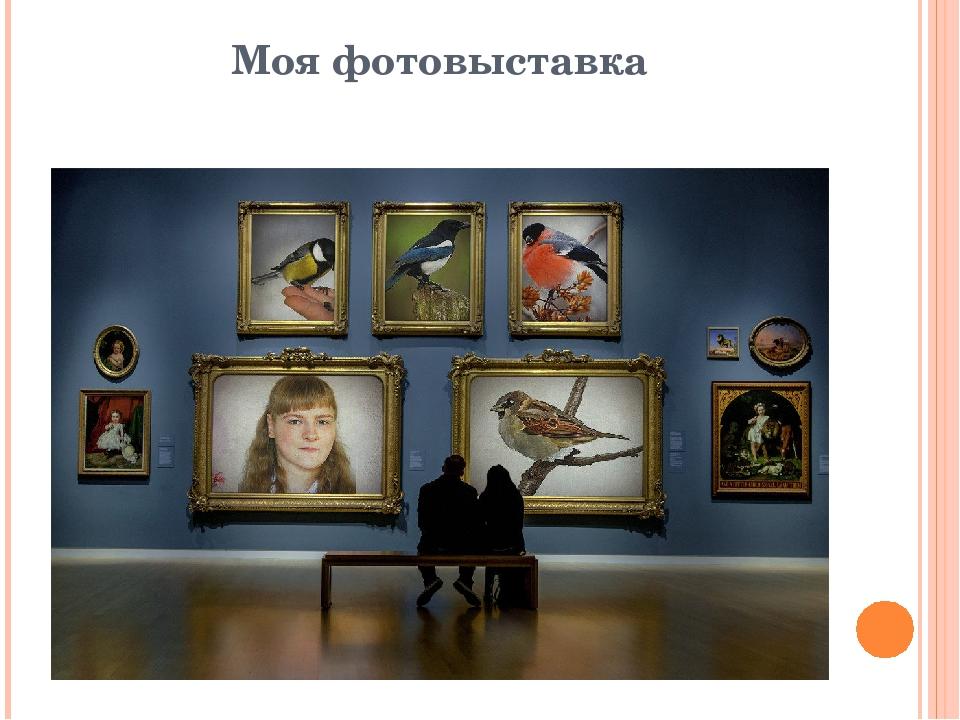 Моя фотовыставка