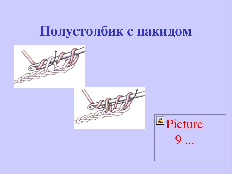 Как вязать полустолбик с накидом крючком фото