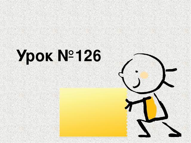 Умение опознавать имена собственные Контрольный диктант №  Урок №126