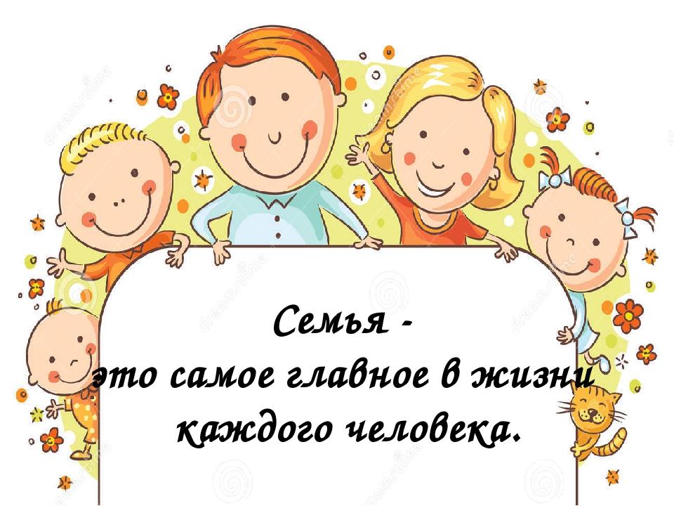 Семья самое важное в жизни человека картинки
