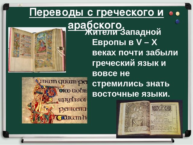 Презентация образование и философия европы в средние века бесплатно скачать программу обучения английским языком для начинающих
