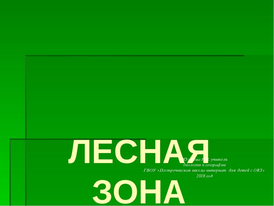 ЛЕСНАЯ ЗОНА РОССИИ Юсупова Н.В. учитель биологии и географии ГБОУ «Пестречин...