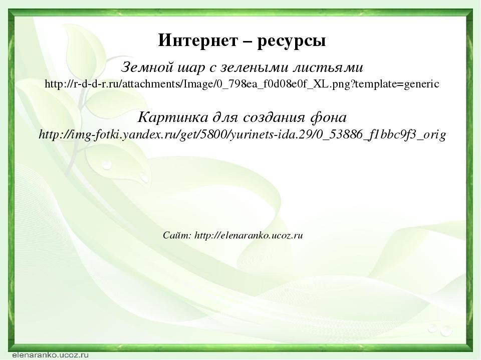 Интернет – ресурсы Земной шар с зелеными листьями http://r-d-d-r.ru/attachmen...