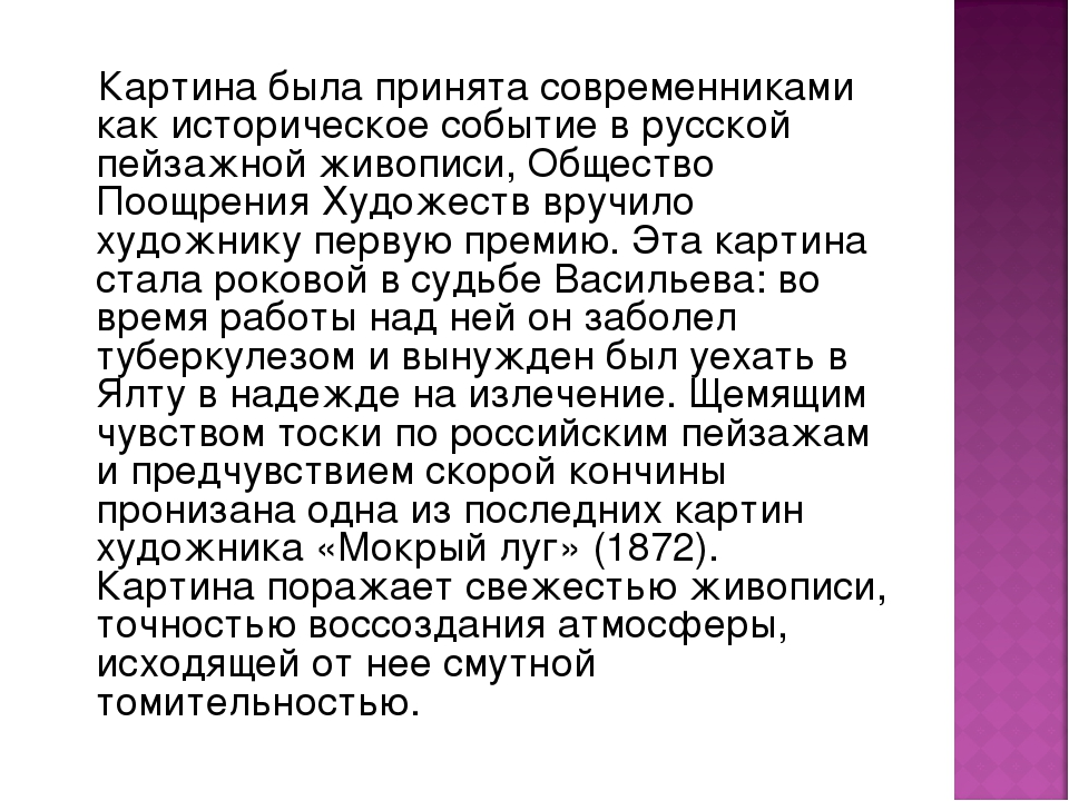 Картина была принята современниками как историческое событие в русской пейза...