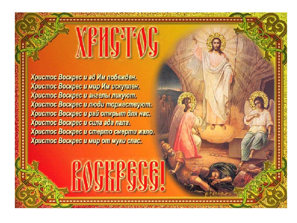 рословцев поздравления с воскресением иисуса христа только