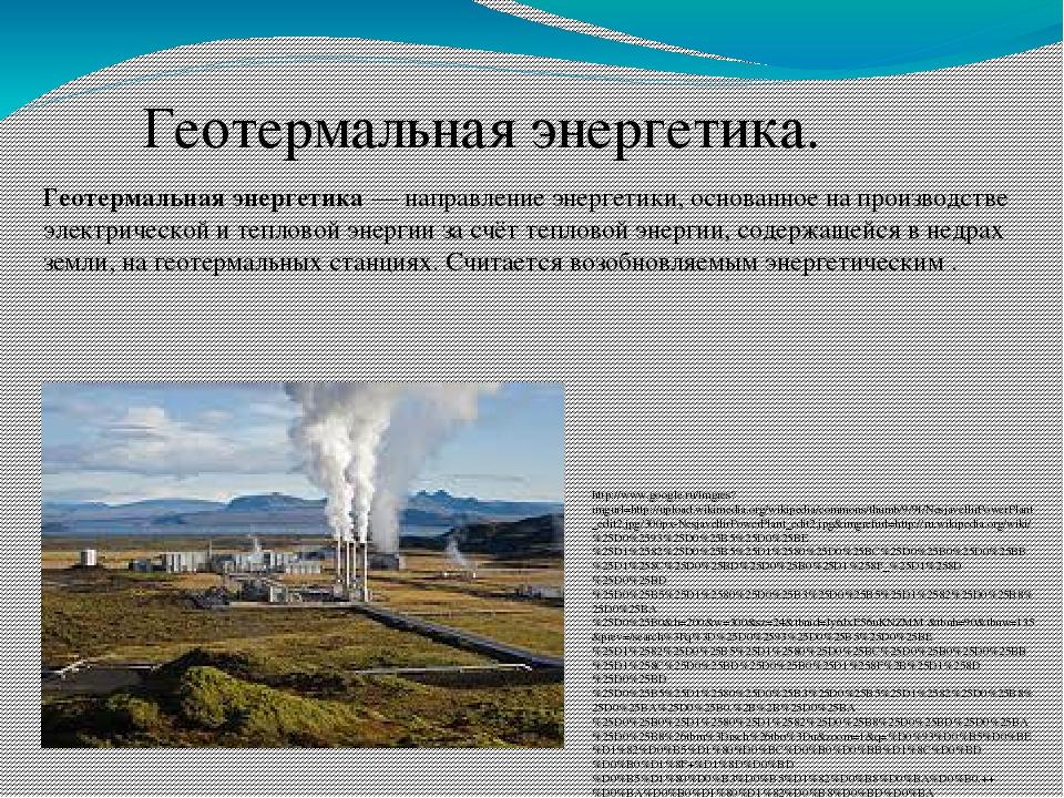Геотермальная энергетика. Геотермальная энергетика — направление энергетики,...