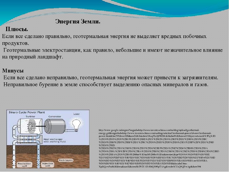 Энергия Земли. Плюсы. Если все сделано правильно, геотермальная энергия не в...