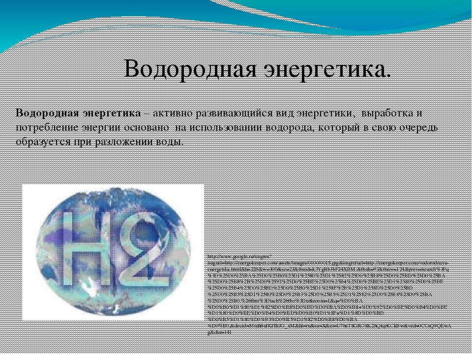 Водородная энергетика. Водородная энергетика – активно развивающийся вид энер...