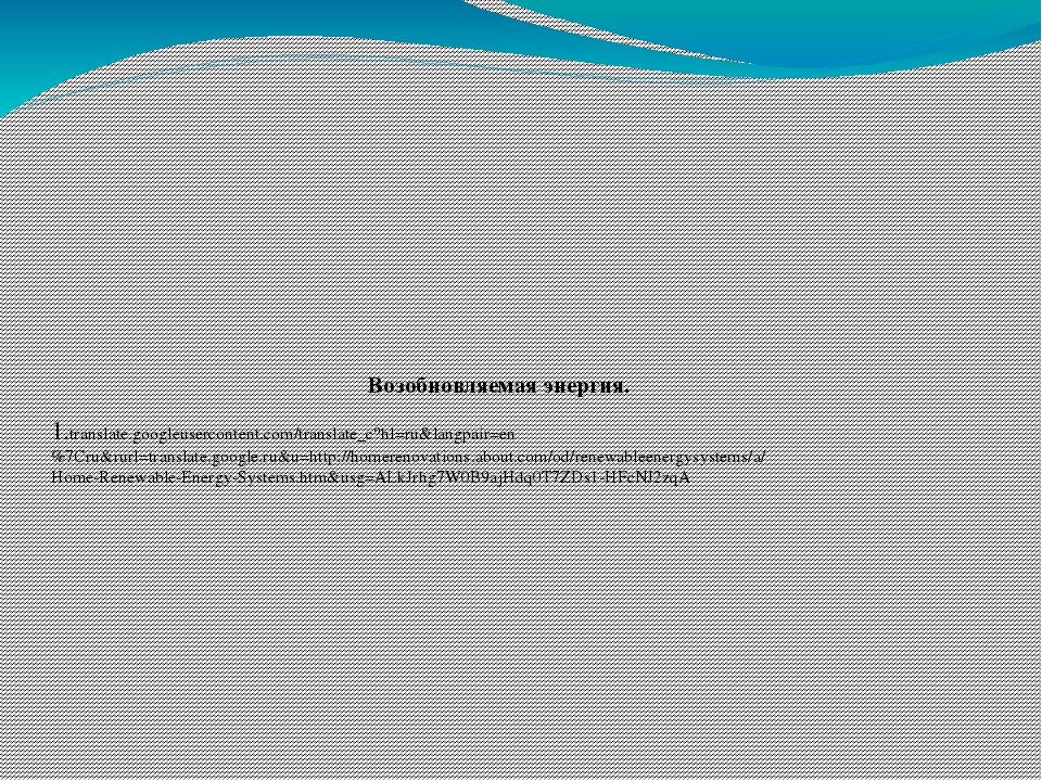 Ресурсы Альтернативная энергия. 1.http://translate.googleusercontent.com/tra...