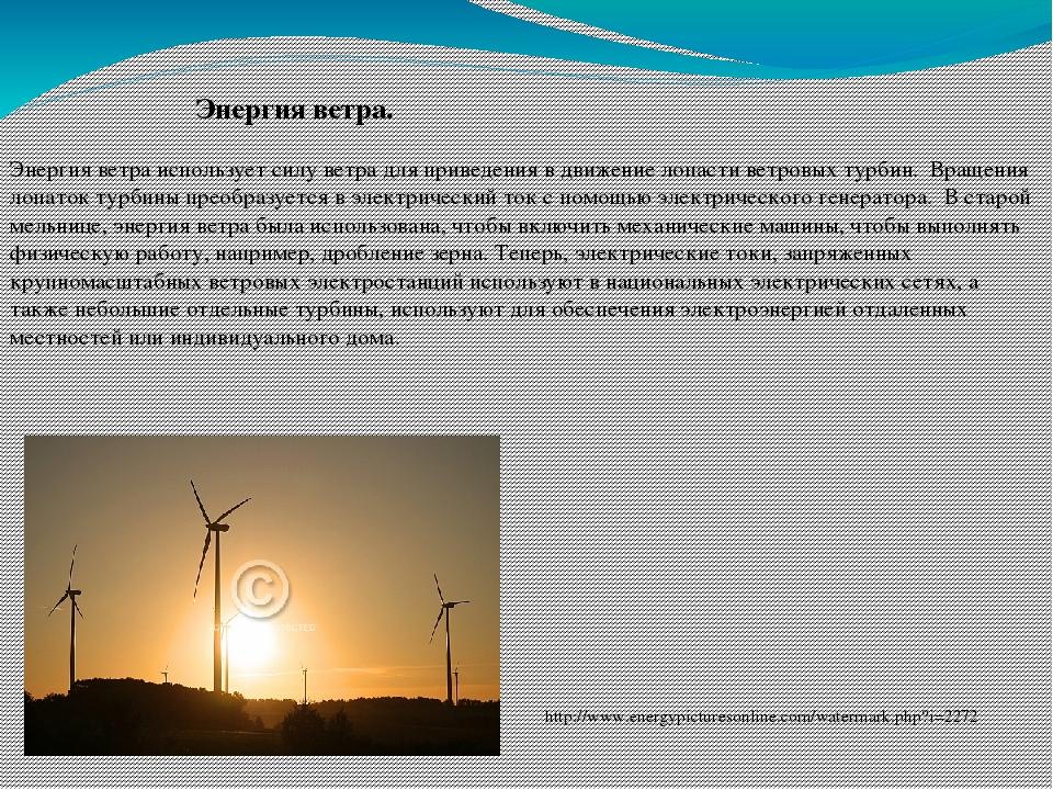 http://www.energypicturesonline.com/watermark.php?i=2272 Энергия ветра. Энерг...