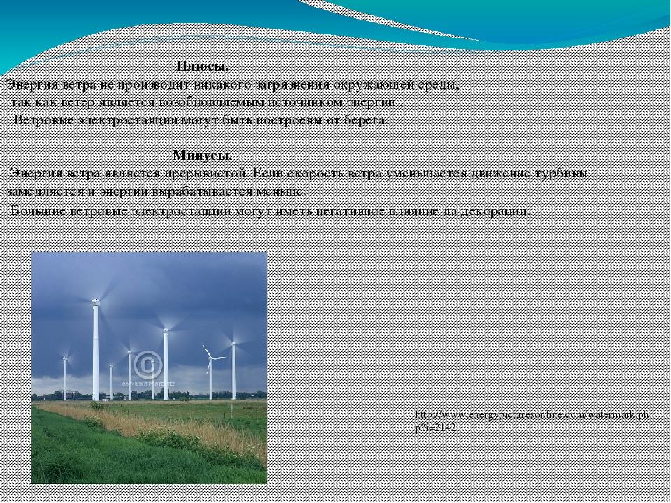 http://www.energypicturesonline.com/watermark.php?i=2142 Плюсы. Энергия ветра...