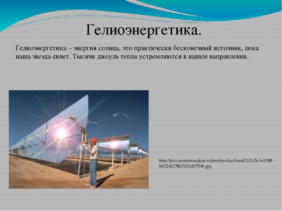 Гелиоэнергетика. Гелиоэнергетика – энергия солнца, это практически бесконечн...