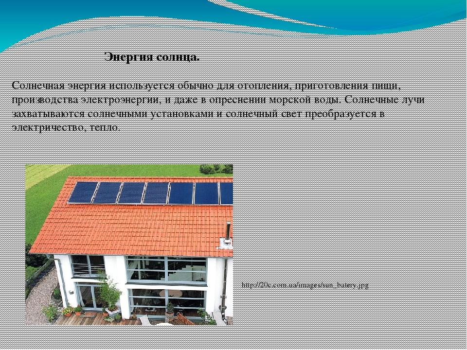 Энергия солнца. Солнечная энергия используется обычно для отопления, пригото...