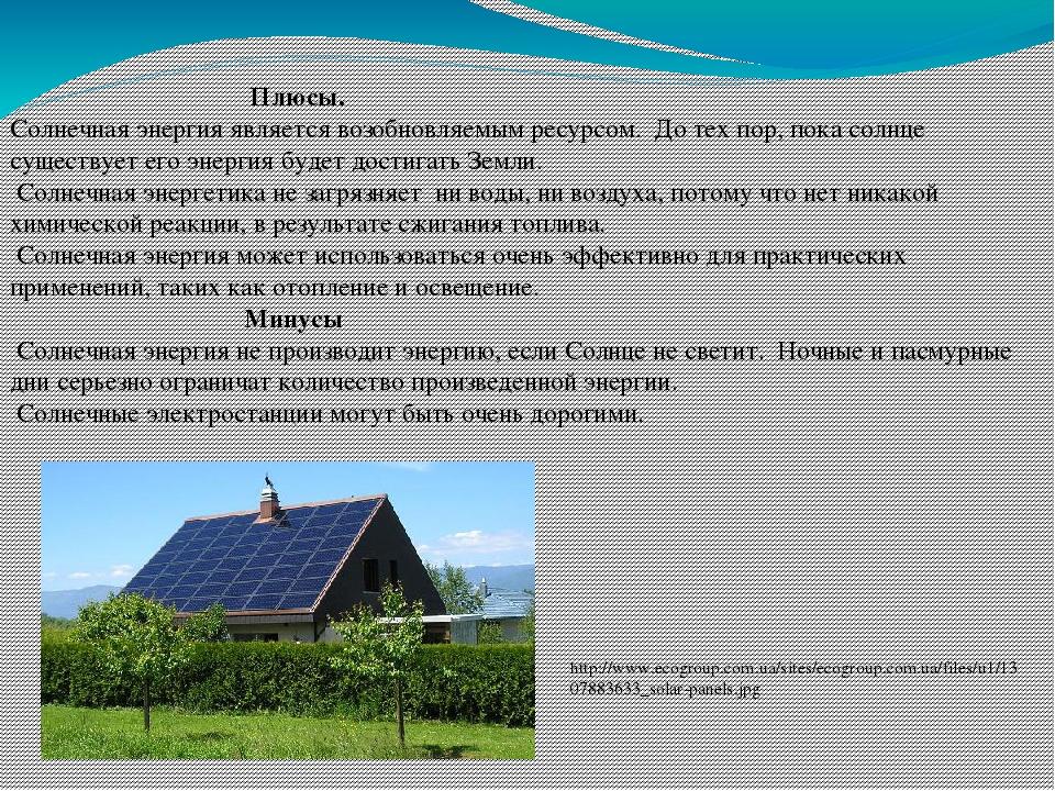 Плюсы. Солнечная энергия является возобновляемым ресурсом. До тех пор, пока...