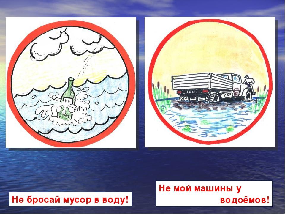 другие картинки и знаки правила поведения у воды некоторых уголках