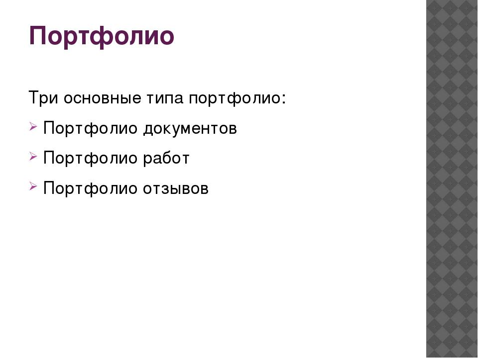 Портфолио Три основные типа портфолио: Портфолио документов Портфолио работ П...