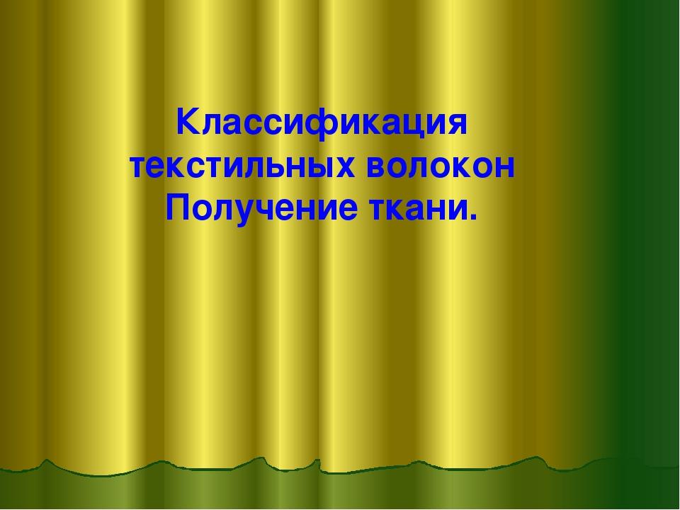 Классификация текстильных волокон Получение ткани.