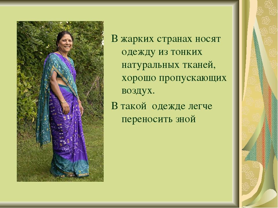 В жарких странах носят одежду из тонких натуральных тканей, хорошо пропускающ...