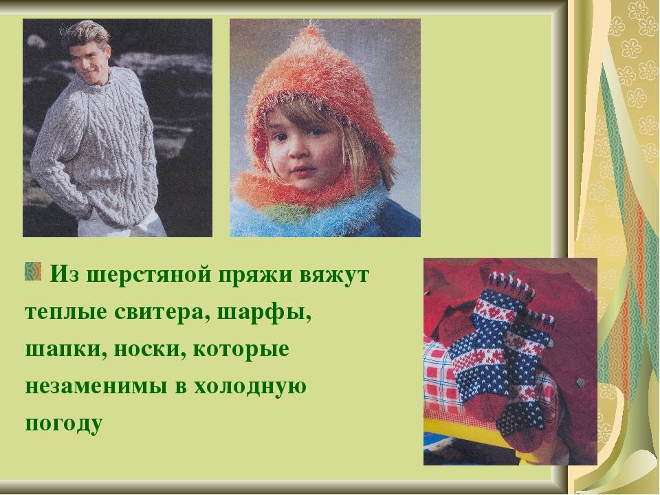 Из шерстяной пряжи вяжут теплые свитера, шарфы, шапки, носки, которые незамен...