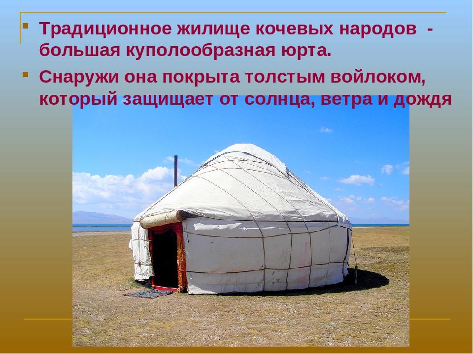 Традиционное жилище кочевых народов - большая куполообразная юрта. Снаружи он...