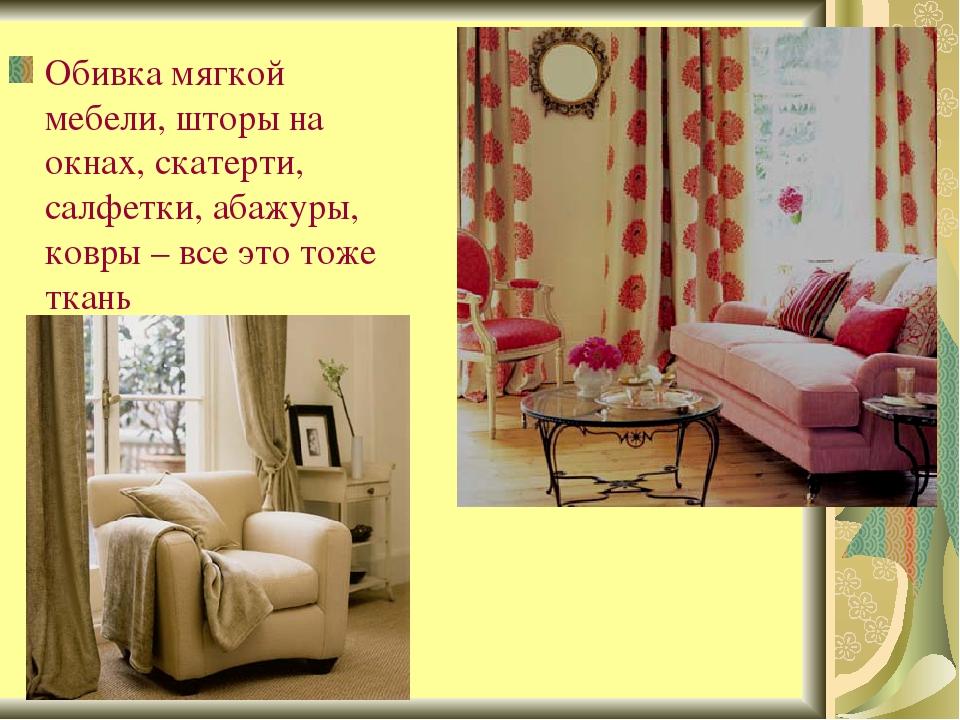 Обивка мягкой мебели, шторы на окнах, скатерти, салфетки, абажуры, ковры – вс...