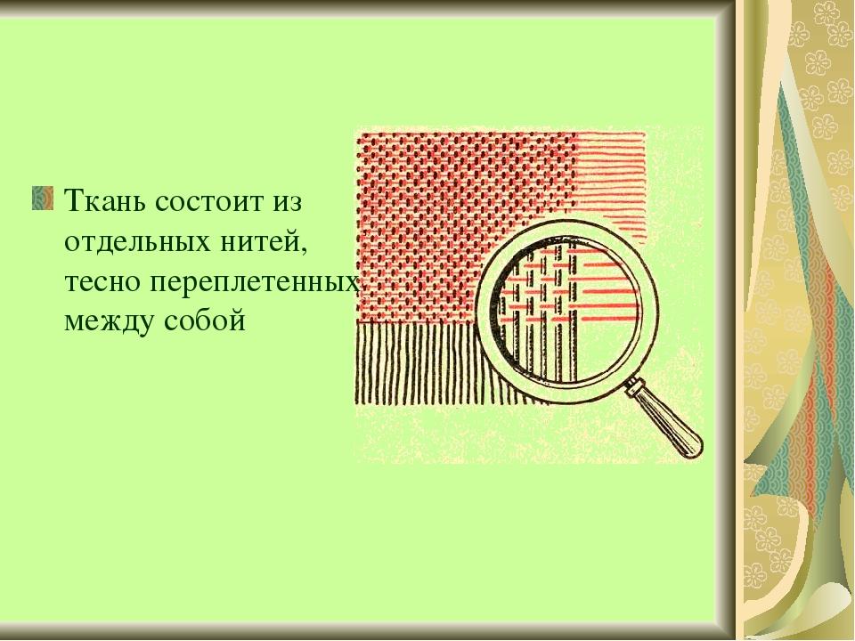 Ткань состоит из отдельных нитей, тесно переплетенных между собой