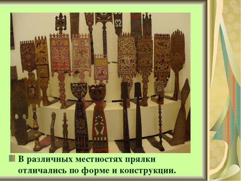 В различных местностях прялки отличались по форме и конструкции.