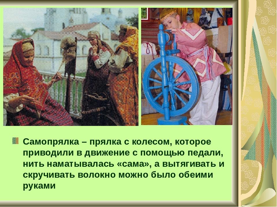 Самопрялка – прялка с колесом, которое приводили в движение с помощью педали,...