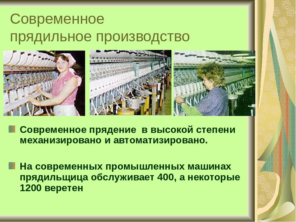 Современное прядильное производство Современное прядение в высокой степени ме...
