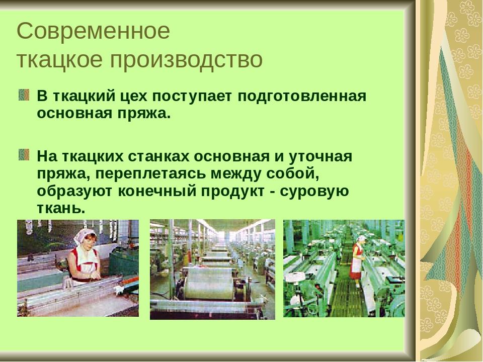 Современное ткацкое производство В ткацкий цех поступает подготовленная основ...
