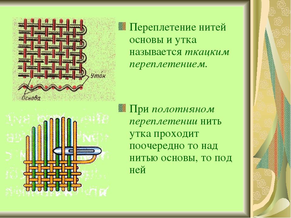Переплетение нитей основы и утка называется ткацким переплетением. При полот...
