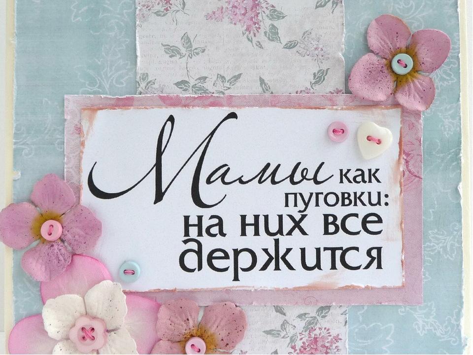 Поздравления с днем рождения молодой маме открытки