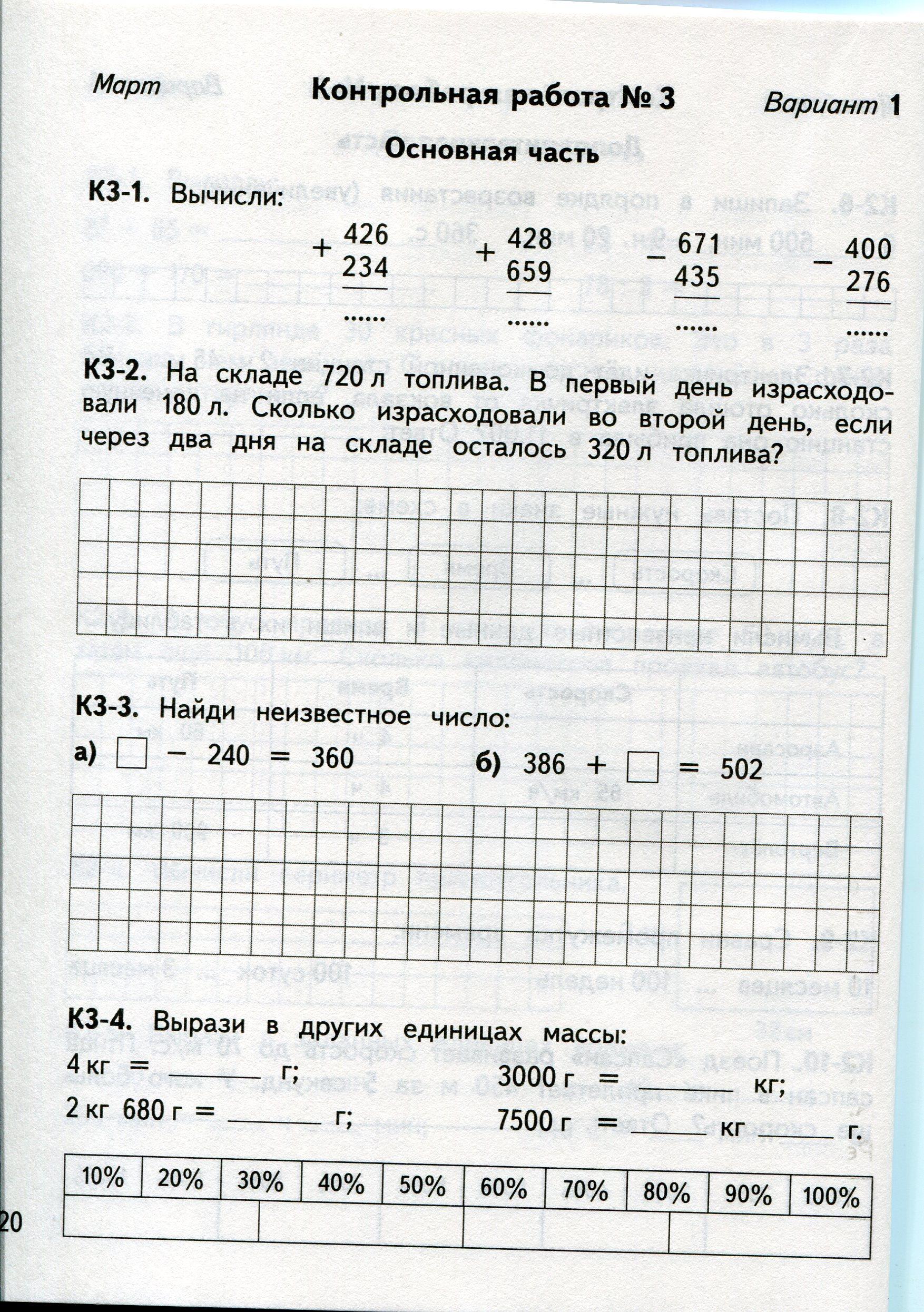 М.г. диагностические класс 3 и нефедова математика решебник работы контрольные