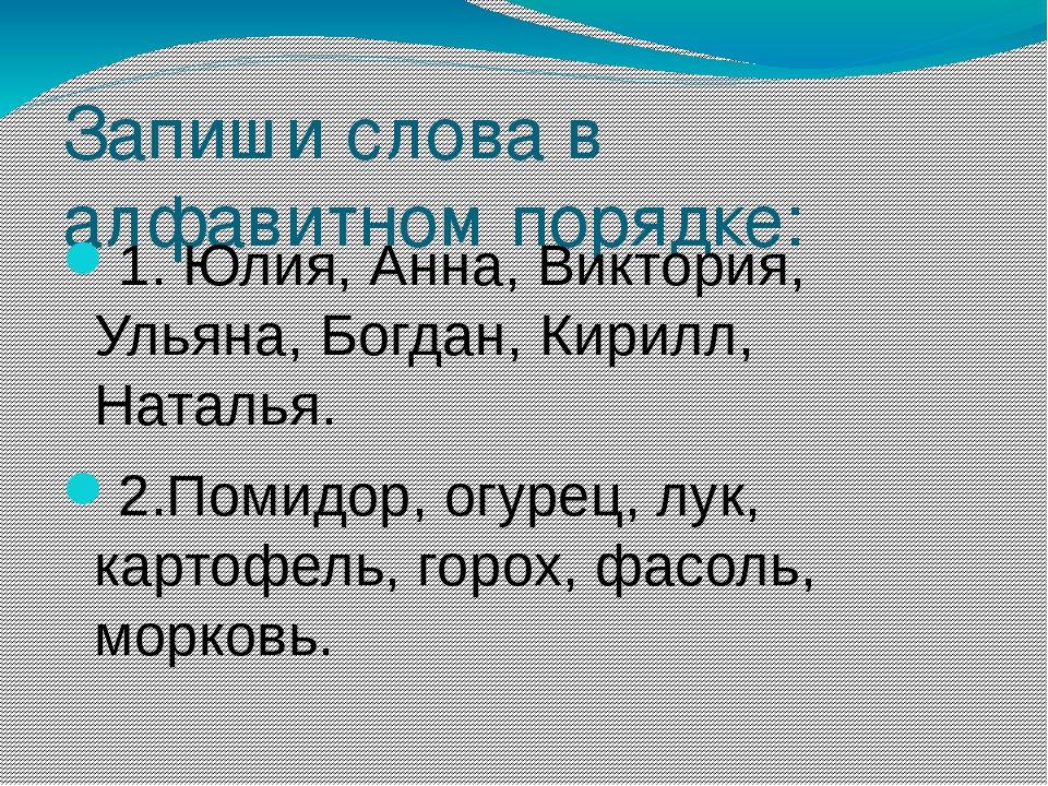 Запиши слова в алфавитном порядке: 1. Юлия, Анна, Виктория, Ульяна, Богдан, К...
