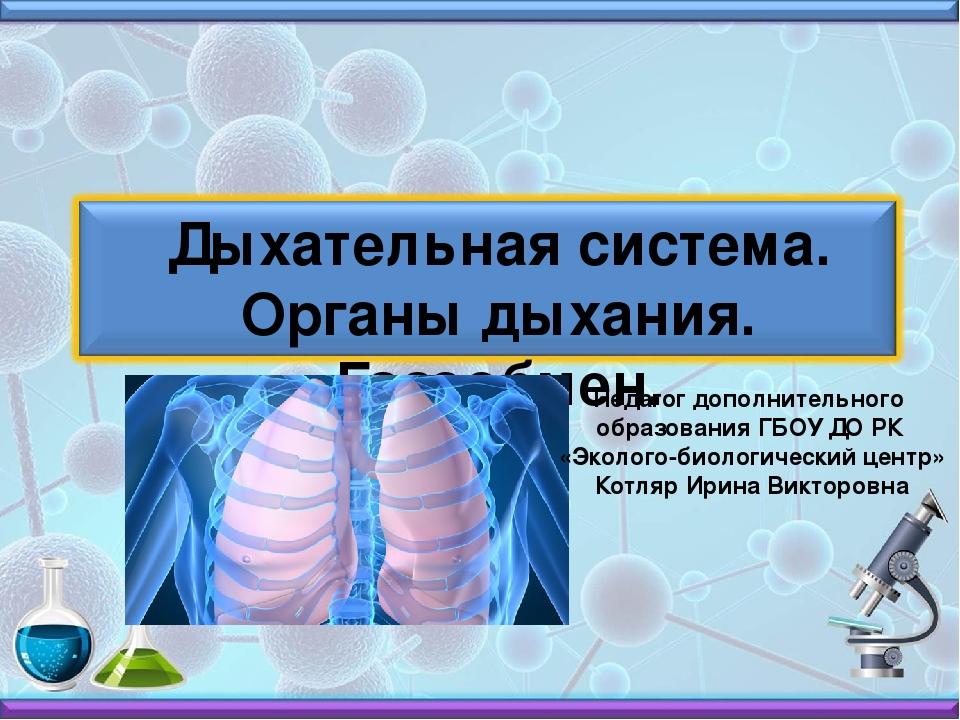 Гдз.биология .дыхательная система