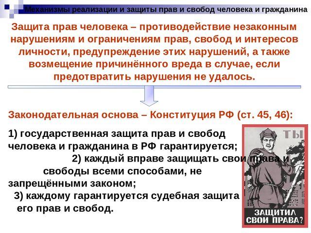 механизмы защиты прав человека и гражданина Македонский