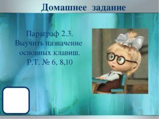 Домашнее задание Параграф 2.3. Выучить назначение основных клавиш. Р.Т. № 6,