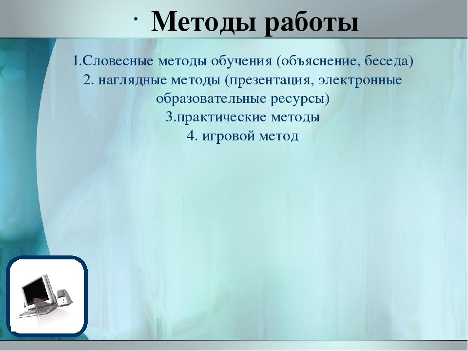 1.Словесные методы обучения (объяснение, беседа) 2. наглядные методы (презент...