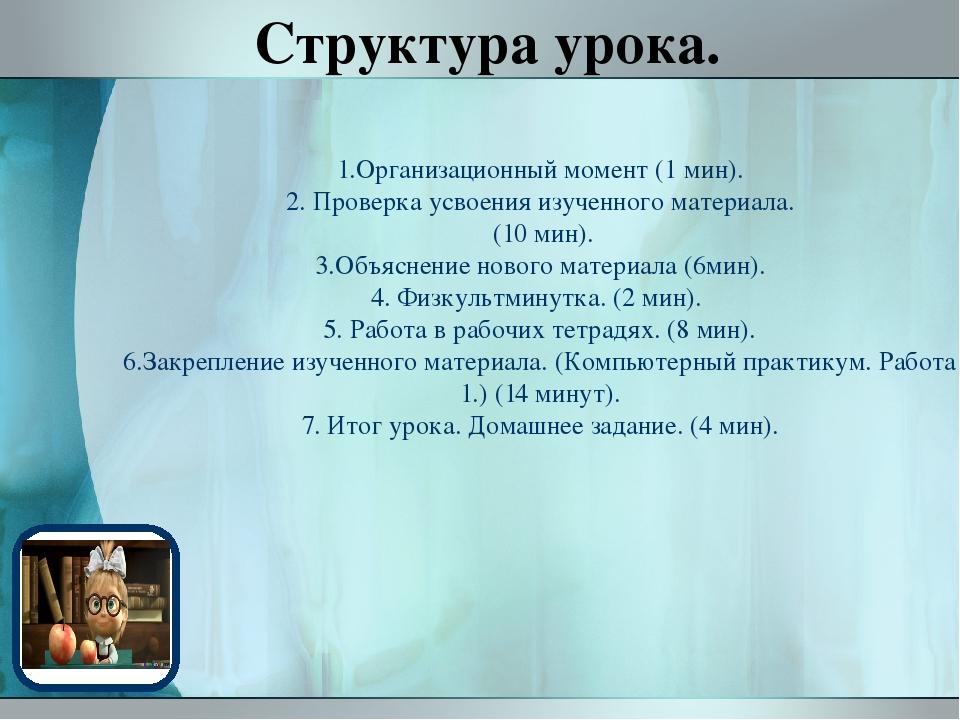 1.Организационный момент (1 мин). 2. Проверка усвоения изученного материала....