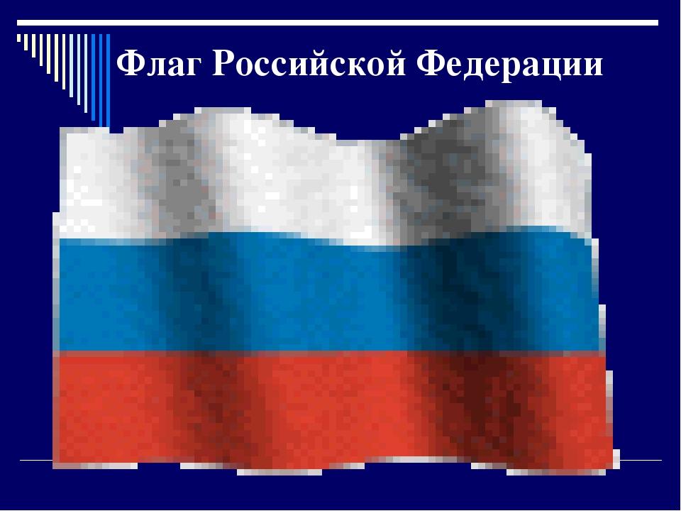 Флаг россии картинка анимация