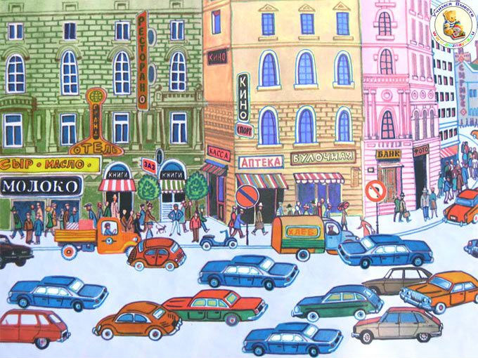 Картинки для детей город улица, букетики картинки