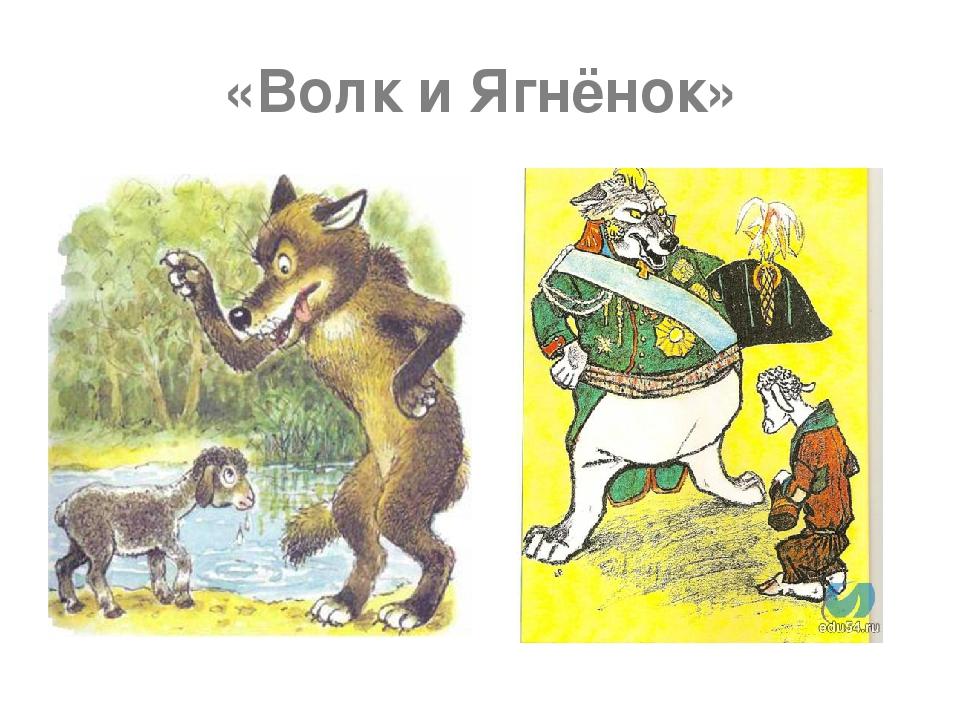 басни с картинками волк этой