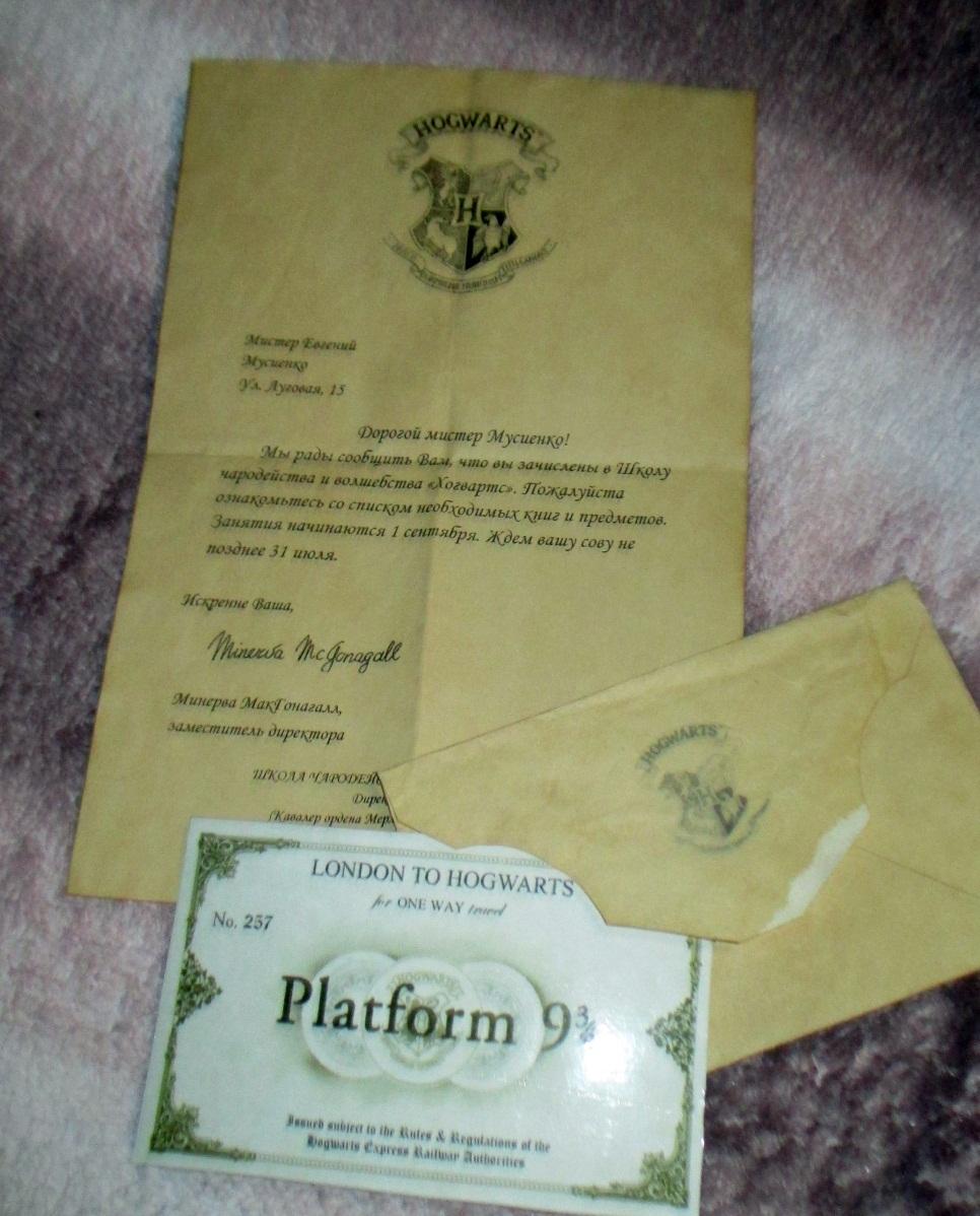 Шаблон конверта из хогвартса