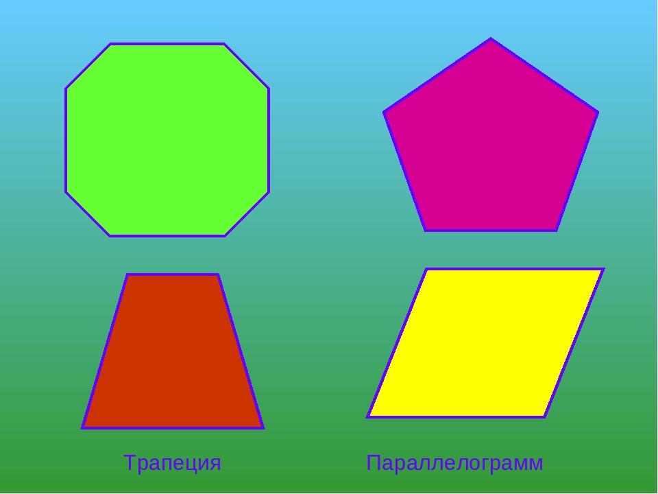 геометрические фигуры картинки с названиями трапеции мир