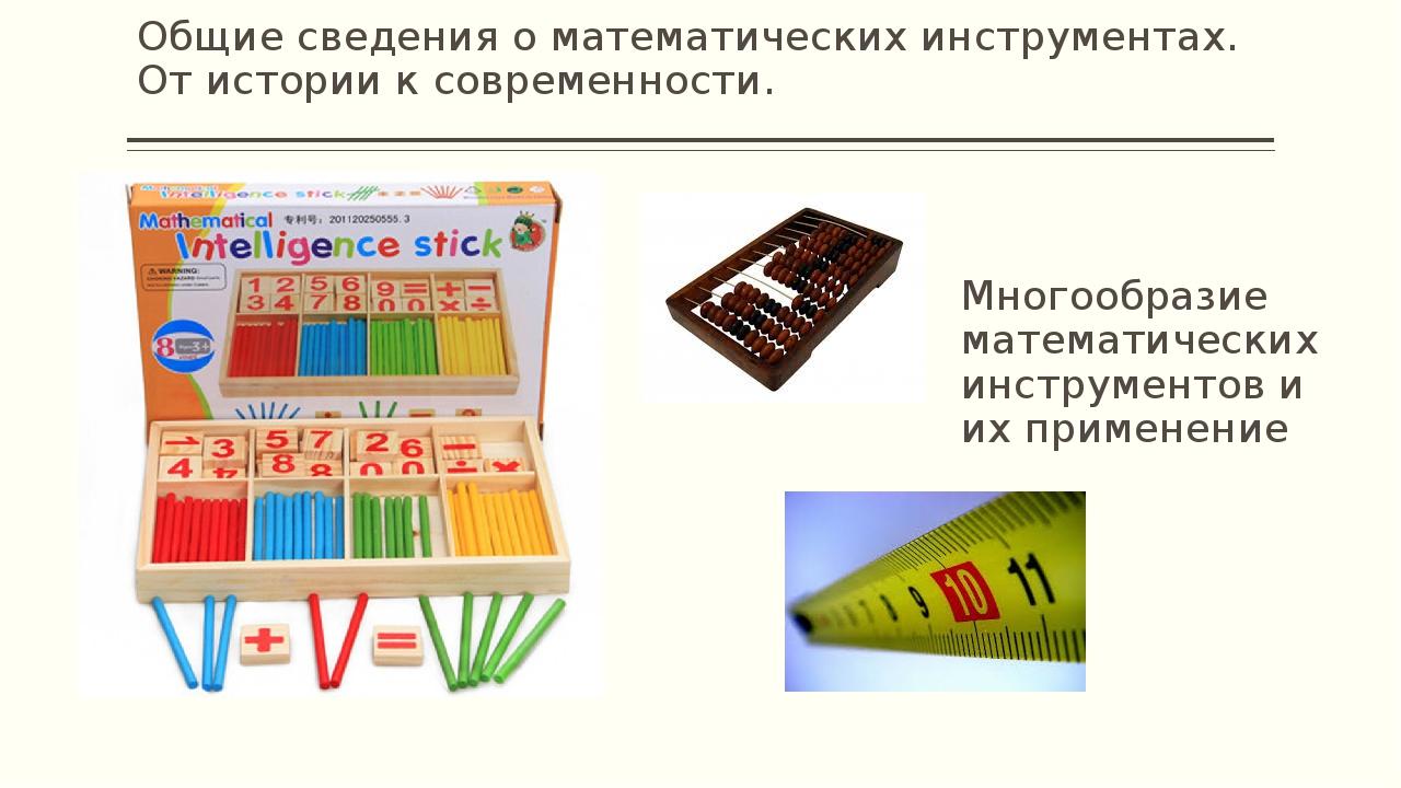 Общие сведения о математических инструментах. От истории к современности. Мно...