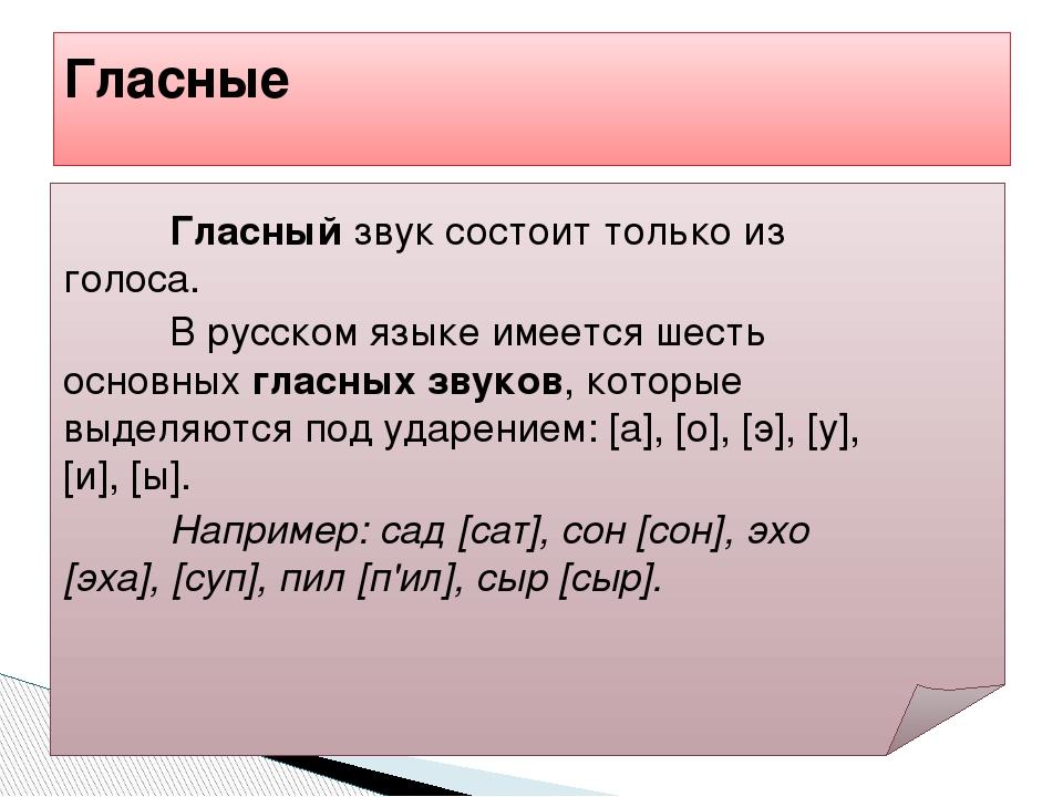 Гласный звук состоит только из голоса. В русском языке имеется шесть осн...